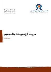مذكرة حول حرية الجمعيات بالمغرب